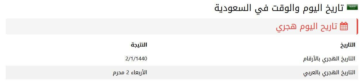 موقع تاريخ اليوم سعودي انجلــش